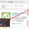 BackWPupプラグインの使い方と設定~WordPressバックアップ方法と中身