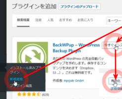 BackWPupの使い方と設定~WordPressバックアップ方法と中身1