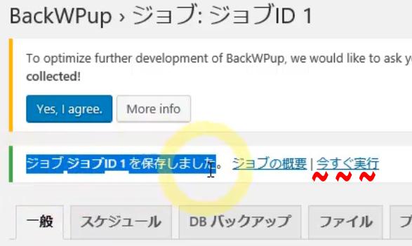 BackWPupの使い方と設定~WordPressバックアップ方法と中身4
