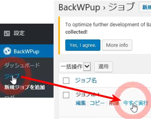 BackWPupの使い方と設定~WordPressバックアップ方法と中身5