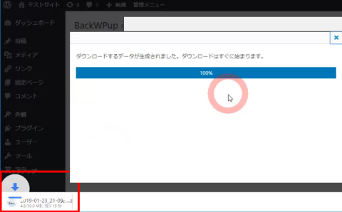 BackWPupの使い方と設定~WordPressバックアップ方法と中身9