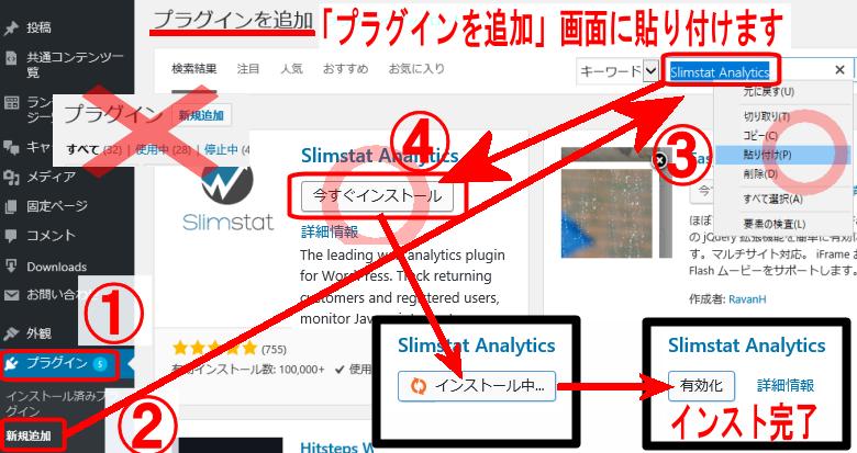 ワードプレスプラグインの新規追加・検索方法