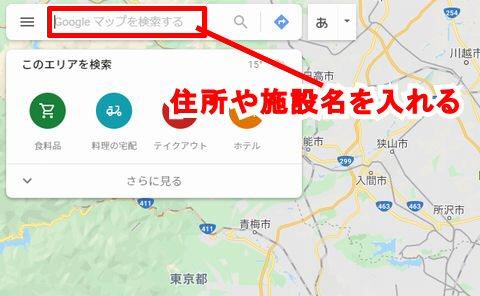左上の検索窓【 Googleマップを検索する 】の部分に、【 施設名 】や【 店舗名 】、【 施設住所 】などを入力エンターまたは虫眼鏡
