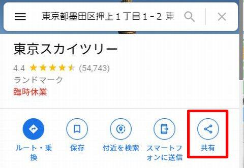 Googleマップ。施設名が書かれている場合は、【 共有 】とかかれたボタンを押します。