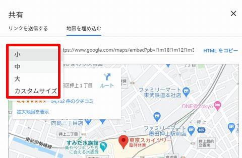 グーグルマップの埋め込み方法。左に【 中 】と書いてある部分で、表示する地図の大きさを変更可能。
