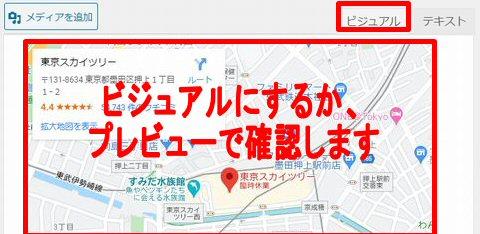 グーグルマップの埋め込み。【ビジュアル】タブを選ぶか、プレビューボタンを押してきちんと地図が埋め込みできたか確認