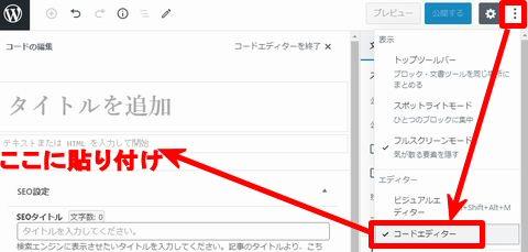 新エディター(ブロックエディター)でグーグルマップの地図を埋め込み~右上のタテに【・・・】が並んだボタンを押し、メニューから【コードエディター】を選び、出てきた編集画面でコードを貼り付け