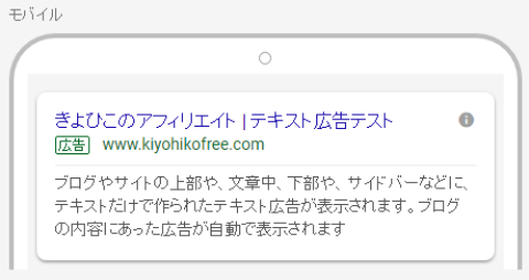 グーグルアドセンス(adsense)テキスト広告の例。1クリック10円位から広告が出せる