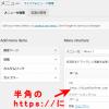 WordPressサイト常時SSL化方法!エックスサーバー編~設定無料!