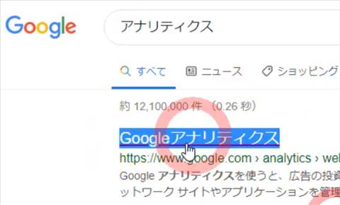 Googleアナリティクス(Analytics)公式サイトにアクセス。ヤフーやグーグルなどで検索