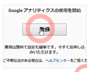 Googleアナリティクス画面の右にある、「登録」を押す