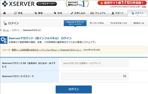 ワードプレスを設置しているサーバー(エックスサーバー)にログイン