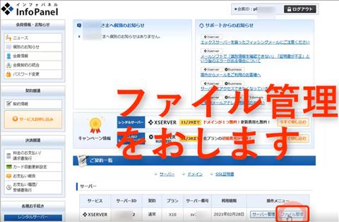 直したいワードプレスが設置してあるサーバーの右のあたりにある【ファイル管理】1