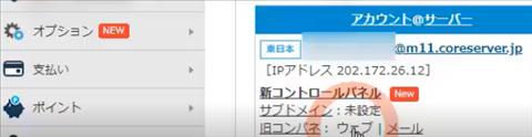 直したいワードプレスが設置してあるサーバーの下にある旧コンパネの右にある「ウェブ」を選択します