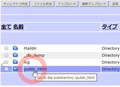 「public_html」(フォルダ)を押します。