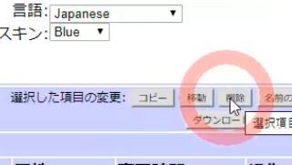 右上にある「ファイルの削除」を押します。