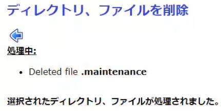 「Deleted file .maintenance」選択されたディレクトリ、ファイルが処理されました。となれば削除完了