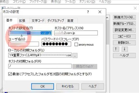 FTP接続情報使って、FTPソフトを使いサーバーにアクセスします。