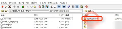 右側(サーバー側)のフォルダ名から、ワードプレスの入っているドメイン名または「public_html」を押します。1