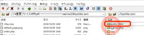 右側(サーバー側)のフォルダ名から、ワードプレスの入っているドメイン名または「public_html」を押します。2