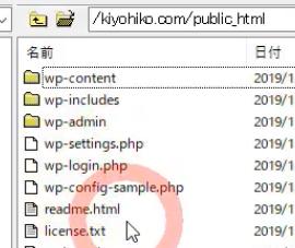 「.maintenance」(ファイル)がなくなっていることを確認