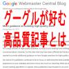 Googleが好む高品質記事とは?上位表示・SEO対策のコツ