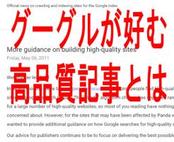 グーグルが好む高品質記事とは?上位表示・SEO対策