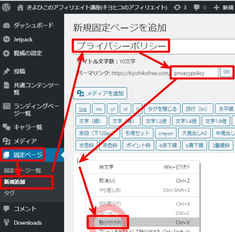 プライバシーポリシーテンプレート(コピペ可GoogleAdsenseブログ用)の使い方