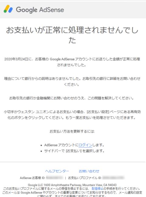 【対処法】GoogleAdSenseお支払いが正常に処理されませんでしたメール