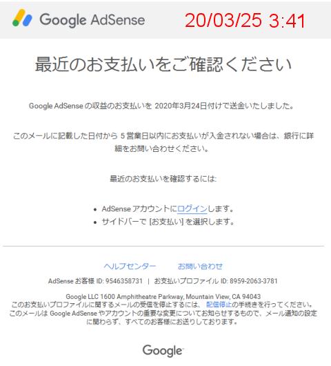 Google AdSense: 最近のお支払いをご確認くださいという送金が完了したとのメール
