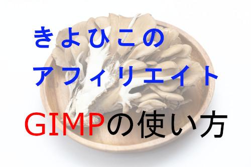 GIMPで作った文字入りアイキャッチ画像