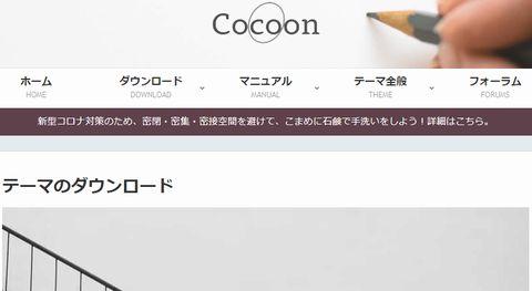 Cocoon(コクーン)テーマダウンロードページ