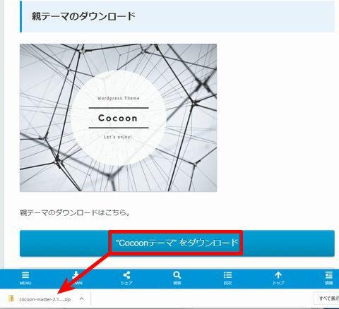 下へスクロールして「Cocoonテーマをダウンロード」を見つけダウンロードを押す