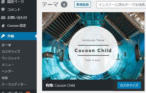 「有効: Cocoon Child」と出ればCocoon(コクーン)子テーマのインストール完了