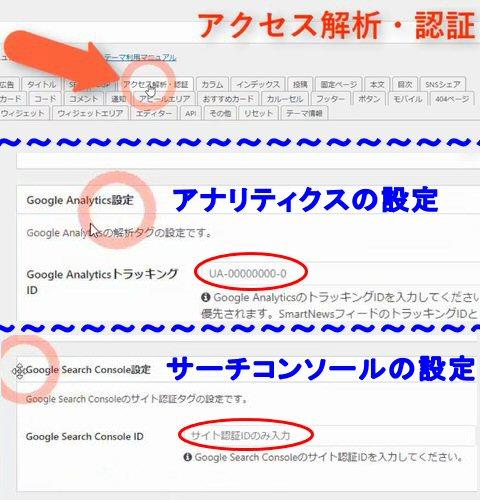 【アクセス解析・認証】で、グーグルアナリティクスやグーグルサーチコンソールの設定ができます