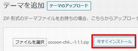 ファイル名「cocoon-chi...X.X.X.zip」が選ばれている状態で【今すぐインストール】