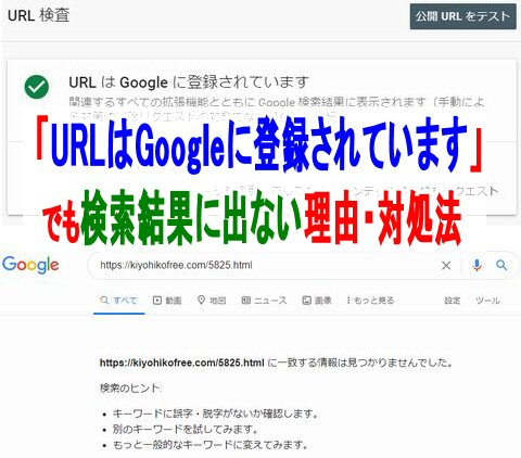 URLはGoogleに登録されていますでも検索結果に出ない理由と対処法