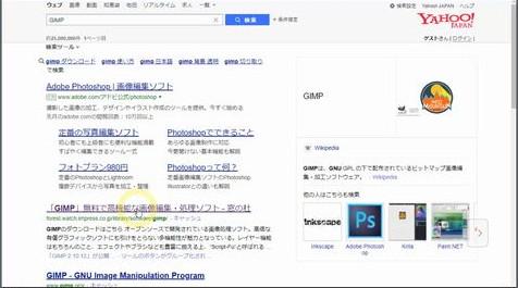 GIMPのダウンロード~ヤフーやグーグルなどでGIMP(ギンプ・ジンプ)を検索