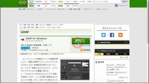 窓の杜~GIMPダウンロード