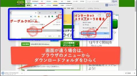 グーグルクロームの場合は、下にダウンロードファイル名(gimp)とダウンロード状況が表示