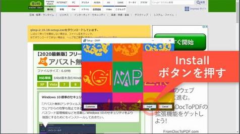 GIMPのダウンロード・インストール~「Install」ボタンを押す