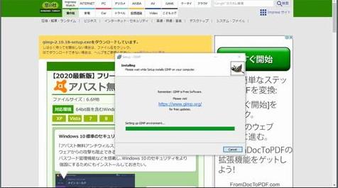 GIMPのインストール~インストールが始まります。少し時間がかかります。