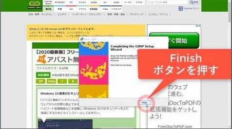 GIMPのインストール~「Finish」ボタンをおす