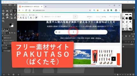 フリー素材サイト(フリー画像サイト)PAKUTASO(ぱくたそ)