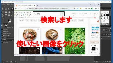 フリー素材サイト(画像サイト)でのPAKUTASO(ぱくたそ)でキーワードを入力し検索。使いたい画像をクリック