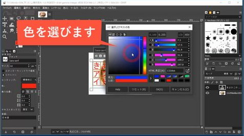 色のついた■を押すと、色を選ぶパレットが出てきますので、変えたい色を選択