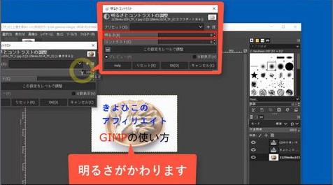 GIMPの使い方~背景画像の明るさを変える。明るさのバーを右へ移動すると明るく、左へ移動で暗くなる。