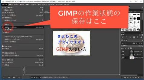 GIMPの編集途中の作業状態(文字などを再び編集できる状態)を保存する場合は、「ファイル > 保存」や、「名前を付けて保存」