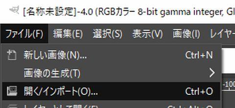 GIMPのメニューから、「ファイル」>「開く/インポート」を選び、画像ファイルを選択してもOK
