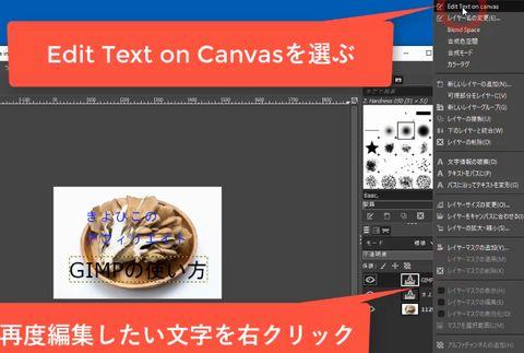 再編集したい場合は、右下から、編集したい文字の部分を右クリックして、メニューから「Edit Text on Canvas」を選びます。
